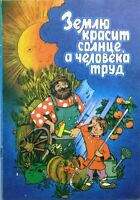 Childrens Illustrated book Paperback Russian proverbs Russian language book