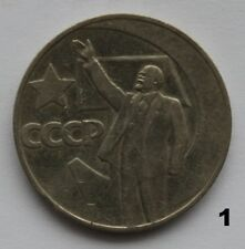 USSR ( Soviet Union ) 1 Ruble commemorative coin 1967 - 50 Years of Soviet Power