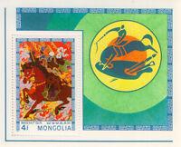 MONGOLIA 1975 MNH SC.888 Mongolia Paintings