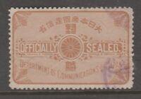 Japan Cinderella revenue fiscal stamp 3-17-21- used