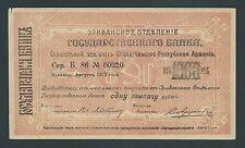F.C. ARMENIA , 1000 RUBLOS 1919/20 , EBC- ( AXF ) , ROTURA EN PICO , P.27b .