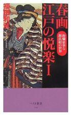 Japanese Art Book SHUNGA Erotic Tradional Art of Edo Period Wood Block Ukiyoe