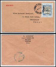 1948 SUDAN Cover - Khartoum to Heliopolis, Egypt, Air Mail E5