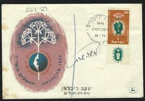 Israel 1954 Conquest of Desert First Day Cover Autographed by Moshe Sharett