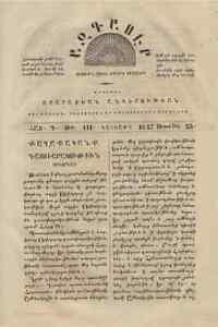 "1847 ARMENIA ARMENIAN ANCIENT PERIODICAL ""AZGASER ARARATYAN"" CALCUTTA ISSUE #111"