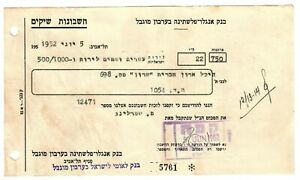 Judaica Israel Old Banking note The Anglo Palestine Bank 1952 Masonic client