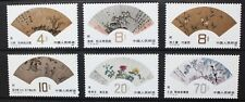CHINA 1982 Fan Paintings of Ming & Qing Dynasties. Set of 6. MNH. SG3189/3194.