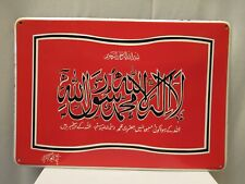 Antique Islamic Quran Calligraphy Enamel Porcelain Sign Arabic Collectibles Rare