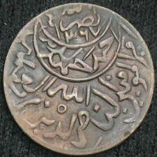 Yemen copper 1/80 riyal (halala) AH 1378 (1959)