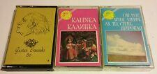 RARE (3) MELODIYA MELODIA VINTAGE USSR RUSSIAN POP FOLK MUSIC CASSETTE TAPES SET