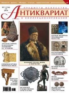 ANTIQUES ARTS & COLLECTIBLES MAGAZINE #116 May2014_ЖУРН. АНТИКВАРИАТ №116 Май-14