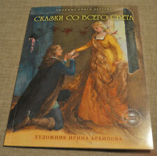 FAIRY TALES FROM THE WORLD SKAZKI 3 СКАЗКИ СО ВСЕГО СВЕТА RUSSIAN RAPUNZEL NEW