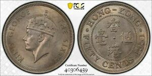 Hong Kong George VI copper-nickel 50 cents 1951 uncirculated PCGS MS64