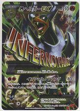 Pokemon Card Xy Booster Part 8 Red Flash M Houndoom-Ex 061/059 Sr Xy8 1st Japan
