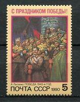 30573) Russia 1990 MNH End Of World War II 1v. Scott #5882