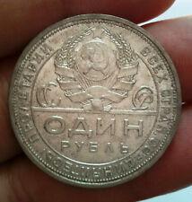 URSS - 1 ROUBLE - 1 RUBLO 1924 SILVER - HIGH GRADE