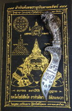 TIGER MEED MOR SACRED PROTECTION AMULET FROM WAT BANG PHRA TEMPLE THAILAND 'AS'