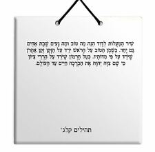 Hebrew Book of Psalms Ceramic TILE holy bible Tehillim Chapter 133 תהילים עברית