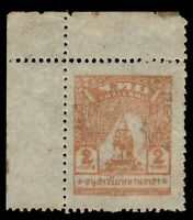 1943 Thailand Siam Stamp 1944 Malaya Thai Occupation 2 cents Mint Sc#2N2 Margin