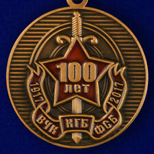 """USSR MEDAL - """"100 years of the Cheka-FSB"""" Cool head, hot heart and clean hands"""
