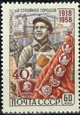 Russia Soviet Communist Worker stamp 1958 MNH