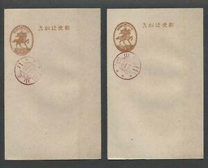 1944-45 Japan Postal Cards Revalued Surcharged Fushan China Occupation Handstamp