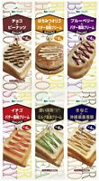 """Aohata, Verde, Spread for Bread, """"Dispen pack"""" Two Flavors Cream in 1 Pack"""