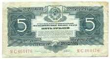 Russia USSR State Treasury Note 5 Gold Rubles 1934 F/VF with Signs