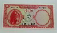 Km# 10b - 5 riels 1970 - FDC - Billet Cambodge - N7688