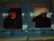 Энциклопедия тайн и сенсаций - История сыска в России 1-2 Hardcover Russian