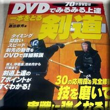 Japanese Sword Kendo Arts 1 1 DVD & BOOK Timing Speed Shinai Martial Arts