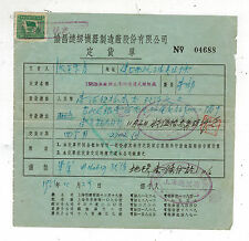 China Revenue Receipt cover 1 Stamp