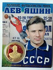 Souvenir coin badge Soviet goalkeeper Lev Yashin the USSR football  Russian COIN