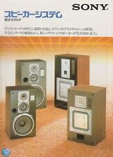 B&W paper COPY of rare Japan brochure for Sony & Sony Esprit APM SS SA speakers