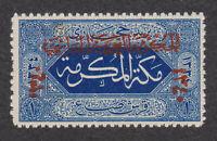 Saudi Arabia Hejaz sc# L18 MNH OG 1921 some spots of toning