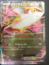 Pokemon Card Japanese Latias EX 041/051 Ultra Rare Holo M/NM