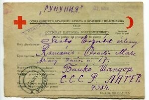 Russia USSR  1948 WWII prisoner of war CAMP 7384,rare postcard to Oradea Romania