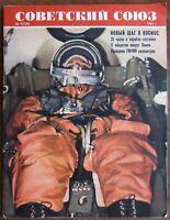 """1961 RR RUSSIAN MAGAZINE """"SOVIET UNION"""" TITOV GAGARIN SPACE COMMUNIST PROPAGANDA"""