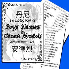 Tatuaje gran libro de más de 1700 Chicos Nombres En Chino símbolos.