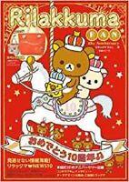 JAPAN Rilakkuma Fan 10th Anniversary Book