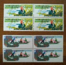 China 1978 T23 Army and People are one Family, 2V 军民一家人 Blk of 4 Mnh