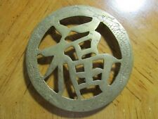 VINTAGE TRIVET HOT PLATE FOOTED STAND FROM CHINA – WITH DRAGONS