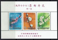 China (ROC) SC# 2618a - Mint Never Hinged -  Lot 071816