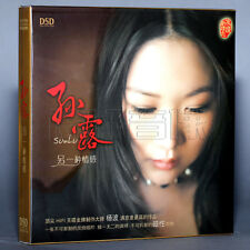 Sun Lu 孫露 另一種情感 DSD CD 東昇魔音唱片 Audiophile Chnese Female Vocal 舒服發燒女聲
