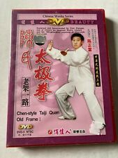 Chen Style Taijiquan - Chen Style Old Frame Demonstrated by Chen Zhenglei