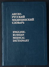 English-Russian Medical Dictionary Англо-Русский Hardcover 70,000 Entries 602pp