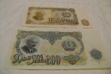 BULGARIA-(-1951-)-50,200 LEBA-LOT of 2-(TWO)-Banknotes-CIRCULATED