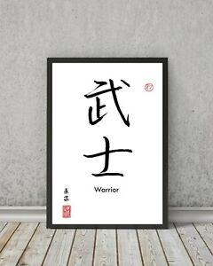 WARRIOR Japanese Calligraphy Symbol print - Décor wall art gift Buddhism zen