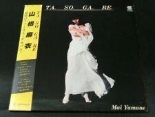 """EX Grading, """"TASOGARE"""" Mai Yamane 12"""" Vinyl LP, 1st Pressing, Japanese City Pop"""