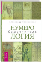Колесников: Нумерология. Самоучитель Numerology Russian Book